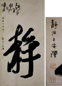光绪十五年进士:王安澜书法中堂