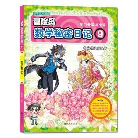 双螺旋童书:冒险岛数学秘密日记9