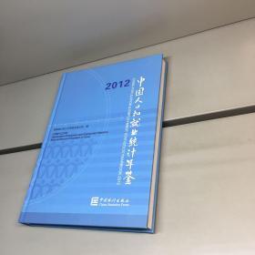 2012中国人口和就业统计年鉴(附光盘)【精装】【一版一印 95品+++ 内页干净 多图拍摄 看图下单 收藏佳品】