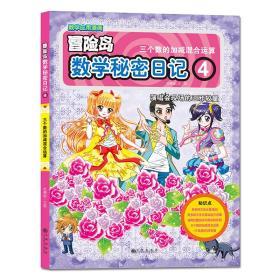 双螺旋童书:冒险岛数学秘密日记4