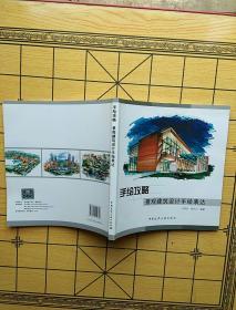 手绘攻略:景观建筑设计手绘表达