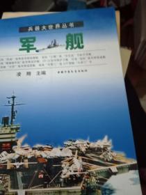 兵器大世界丛书--军舰
