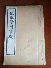 民国白纸石印《校正儒门事亲》卷三至卷五1册