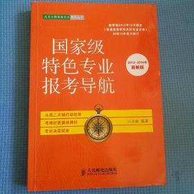 国家级特色专业报考导航(2013~2014年最新版)