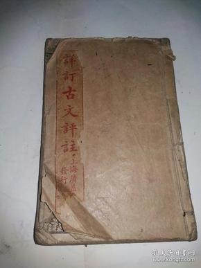 《详订古文评注》4卷4册合订1厚册全