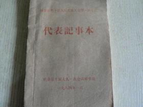 扶余县第十届人民代表大会第一次会议  代表记事本