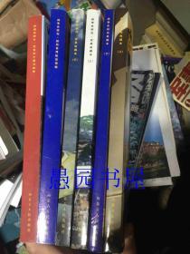 战争史研究-经典收藏本(上下册)+战争史研究(典藏本上下)+战争史研究(增刊)共6本合售