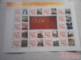 上海市民立中学110周年校庆纪念