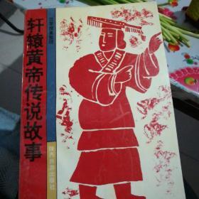 轩辕黄帝传说故事