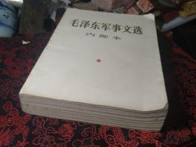 毛泽东军事文选 厚册 品特好
