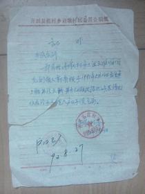 计划生育资料:开封县(已撤县设为开封市祥符区)1992年给出生第三胎男孩采取节育措施入户囗的证明