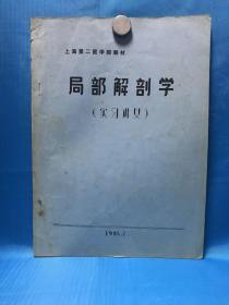 局部解剖学(实习讲义)2983.7