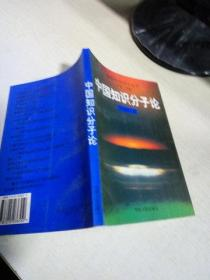 K:中國知識分子叢書 :中國知識分子論  /余英時 (  未翻閱 正版