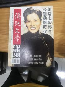 传记文学 2003 498   八十三卷第五期