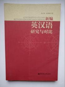 新编英汉语研究与对比