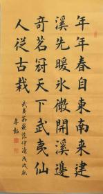 【保真】职业书法家孙治军楷书精品:范仲淹《武夷茶歌》