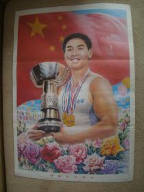 体操王子李宁,人民美术出版社,1988年。对开】【