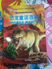 恐龙童话百科. 可怕的霸王龙 翼龙旅行记