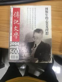 传记文学 2004 500   八十四卷第一期