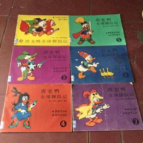 唐老鸭全球探险记    2-7共6册    馆藏