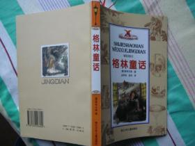 世界少年文学经典文库--格林童话