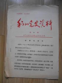 利川党史资料 第六期:李景凯转略   16开打印本  见书影及描述