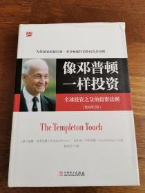 正版  像邓普顿一样投资:全球投资之父的投资法则(英文修订版)