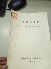 江苏医学资料:一九七九年中西医结合学术会议资料选编