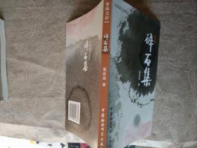 《泉滋文存:碎石集》作者签名赠送本!铁橱东1--3
