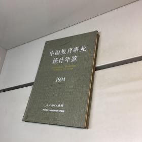 中国教育事业统计年鉴.1994 【精装】【一版一印 正版现货   多图拍摄 看图下单】