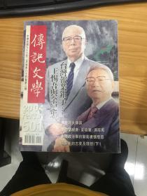 传记文学 2004 501 八十四卷第二期