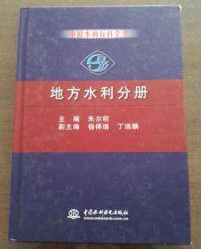 中国水利百科全书地方水利分册