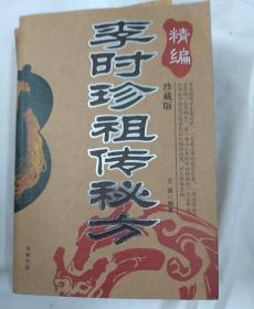 李时珍祖传秘方(精编)