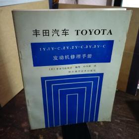发动机修理手册[丰田汽车TOYOTA 1Y/1Y-C、2Y-C、3Y-C]