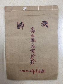 狮歌·高文举与黄珍珍.手抄本.
