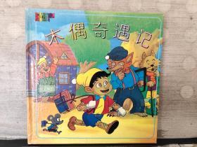 世界童话故事经典:木偶奇遇记