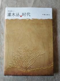 《灌木丛的时代》作者签名赠送本!铁橱东1--3