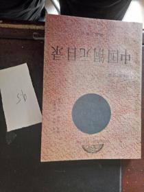 中国铜元目录【5.14日进书】