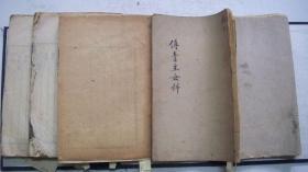 清代道光年间刻印《傅青主女科、产后编》(分别上下卷全)共4册线装本、稀少版