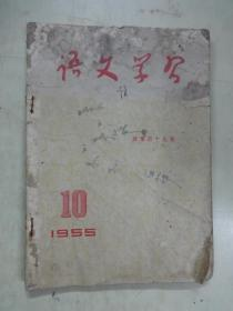 语文学习   1955.10、11、12【3册合售】