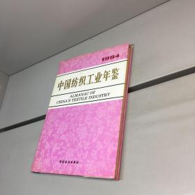 中国纺织工业年鉴.1994 【精装、品好】【一版一印 9品 +++ 正版现货 自然旧 多图拍摄 看图下单】