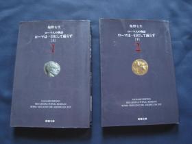 ローマ人の物语 (罗马人的故事) 存第一二册  日本原版 日本新潮社出版