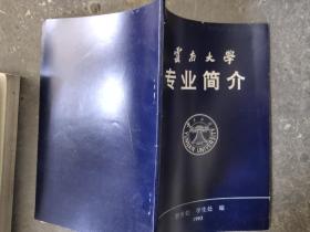 云南大学专业简介