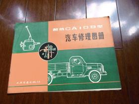 解放CA10B型汽车修理图册【8开全图17幅1980年1版1印】