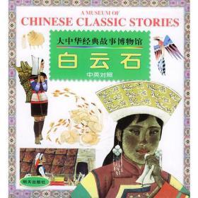 白云石 中英对照 大中华经典故事博物馆