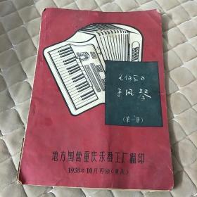 如何学习手风琴(第一册)
