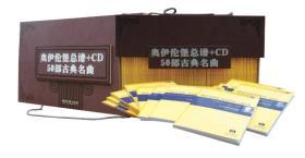 《奥伊伦堡CD+总谱(豪华盒装)》(可提供正规购书发票)