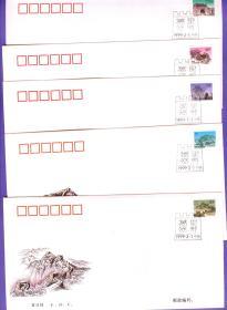 首日封片类------1999年3月1日 中国集邮总公司长城普通邮票(第四组)