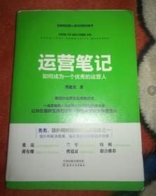 正版库存 运营笔记-如何成为一个*的运营人 天津人民出版社