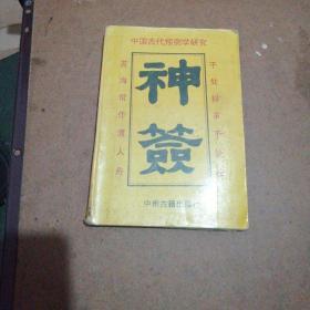中国古代预测学研究神签